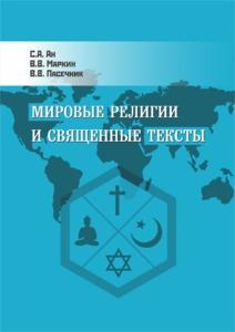Мировые религии и священные тексты